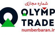 شماره مجازی الیمپ ترید Olymp Trade ارزان