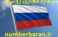 خرید شماره مجازی روسیه بدون ریپورت