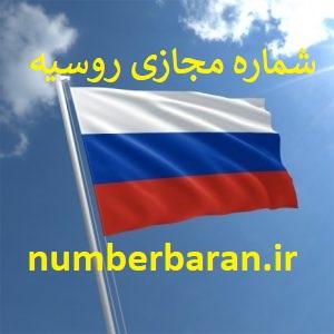 خرید شماره مجازی روسیه
