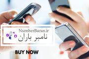همه چیزهایی که باید درباره ی شماره مجازی بدانید!