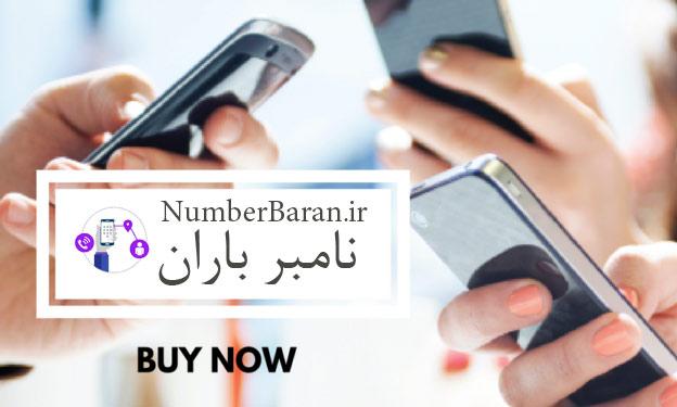 خرید شماره مجازی